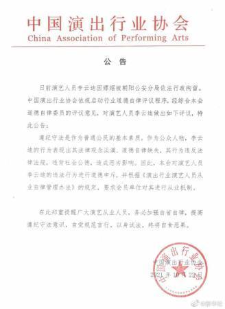 中演协发布公告对李云迪进行从业抵制