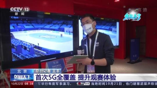 无人巡检、360度全景视角……众多科技冬奥项目亮相首都体育馆