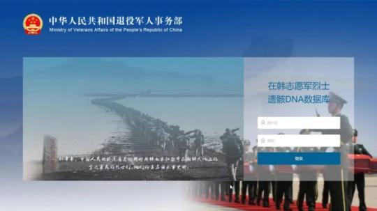 大量在韩中国人民志愿军烈士遗骸搜寻鉴定细节曝光!