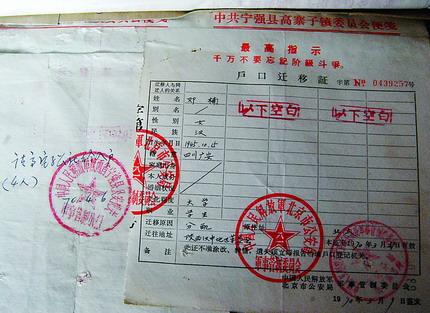 邓小平 邓楠在/2011年2月17日,在宁强县档案局拍摄的邓楠户口迁移证。