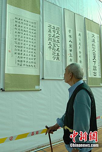 著名书法家马识途墨宝在家乡重庆展出(图)