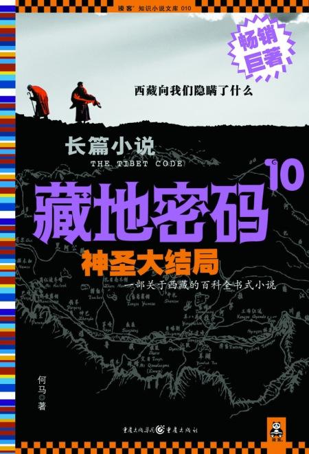《藏地密码》推出大结局 作者何马是80后医生