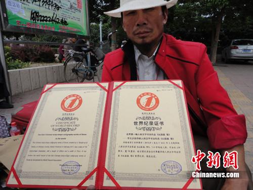 河南农民自创人形书法体被世界纪录协会收录