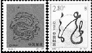 """中国 设计 龙票/壬辰龙票被指""""凶神恶煞""""设计者称代表中国自信..."""