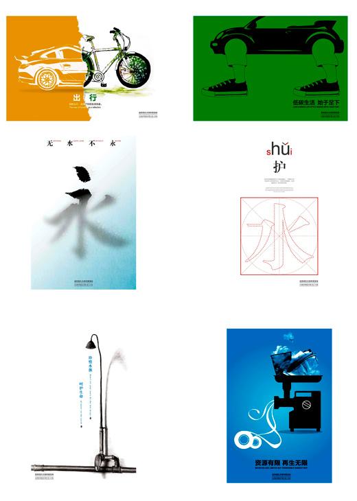 国管局发布公共机构节能宣传海报