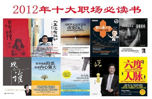 2012年十大职场必读书:刘同《职场急诊室》在列