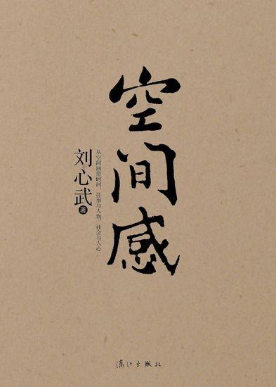 刘心武《空间感》写尽社会人生回首七十载