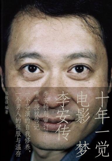 《十年一觉电影梦:李安传》:一个导演的自我修养