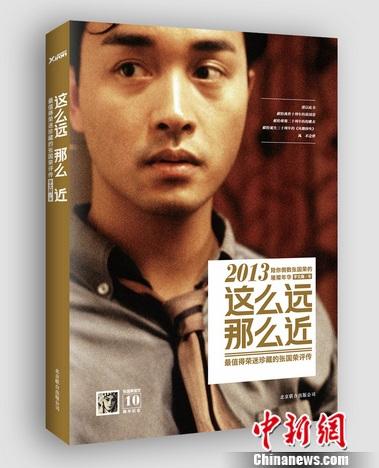 粉丝写书纪念张国荣哥哥逝世十周年图书将出版