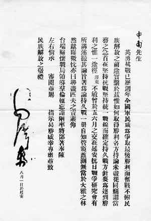 1945年毛泽东多次与张申府晤面会谈尊称其老师