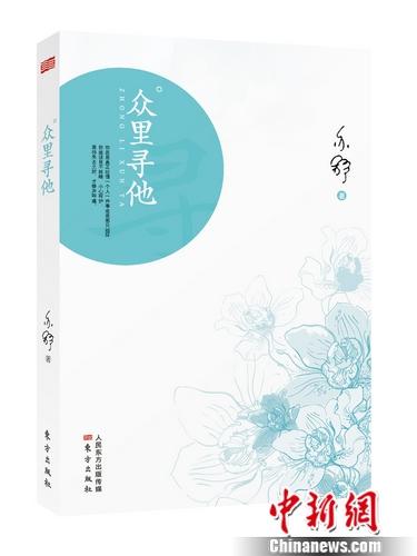 亦舒新作《众里寻他》女二号原型被指是邓文迪