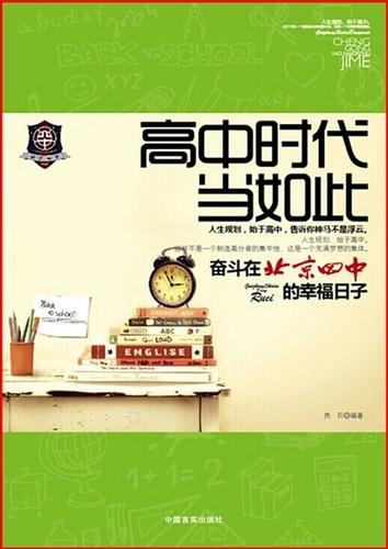 《高中时代当如此》:记录北京四中学子的成长之路-中
