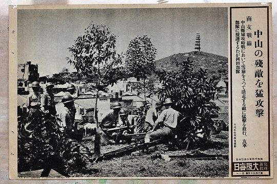 日军侵华招贴画首现珠海 为抗战研究提供新史料