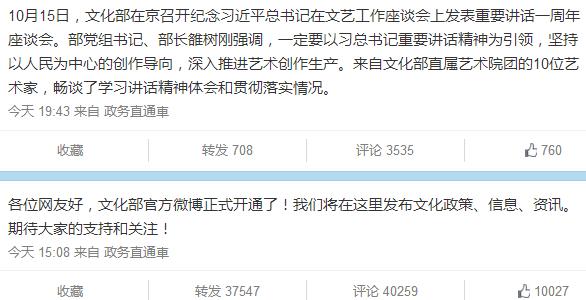 国家文化部开通官方微博关注国博、故宫等(图)