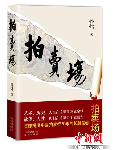 小说《拍卖场》出版揭示艺术拍卖市场众生百相