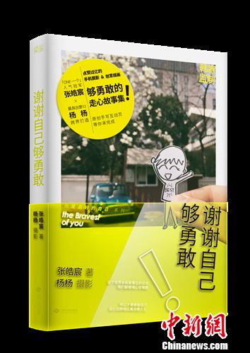 90后畅销书作家张皓宸出新书收录21篇故事