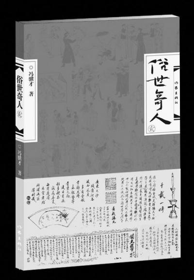 冯骥才:近年忙于非遗和古村落保护亏欠文学的太多