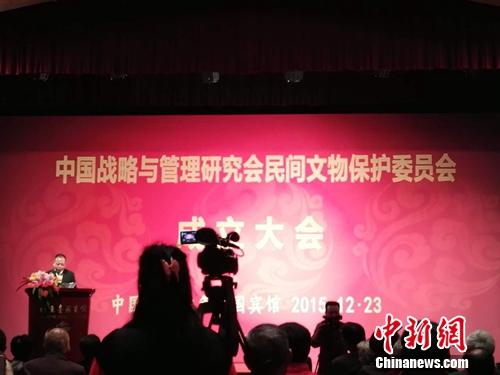 中国战略与管理研究会民间文物保护委员会成立