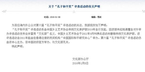 """文化部:""""孔子和平奖""""非中国政府官方举办"""