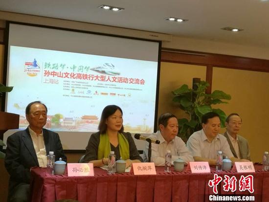 孙中山文化高铁行走进上海见证中国铁路发展历程