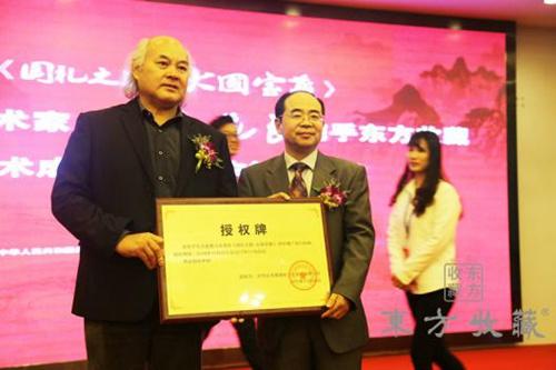 """著名""""红墙""""书画家吴进良签约东方收藏"""