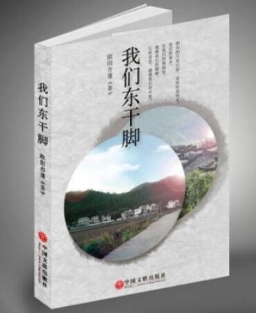 《我们东干脚》:书写中国乡村记忆
