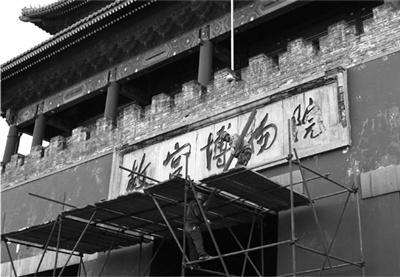 神武门故宫石匾额因风受损单霁翔:未来或用木匾额