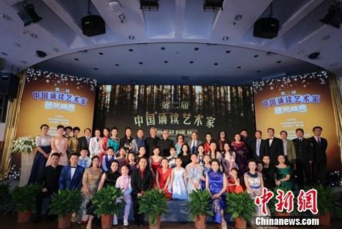 第二届中国诵读艺术家颁奖盛典举行重拾诵读之美