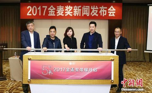 """2017金麦奖北京启动""""品质电商""""联合行动发布"""