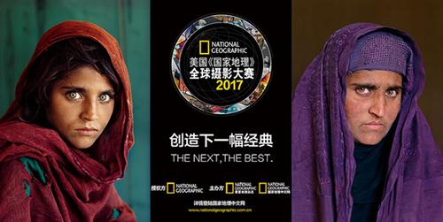 2017美国《国家地理》全球摄影大赛中国区启动