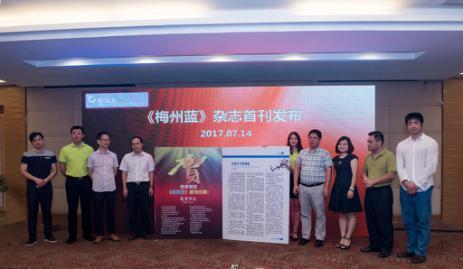 《梅州蓝》杂志首刊发布在梅州举行