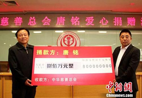 关爱青少年唐铭向中华慈善总会捐赠800万元善款
