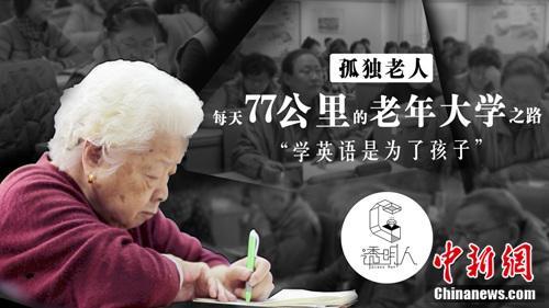 孤独老人每天77公里的老年大学之路:学英语是为孩子
