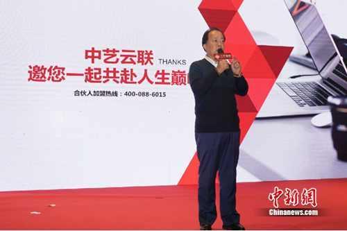 第二届中艺云联艺术品共享新零售高峰会议召开