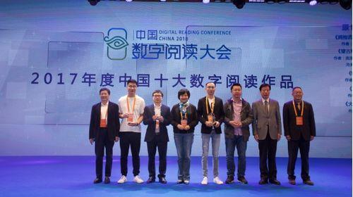 中国数字阅读大会开幕网络文学步入匠心时代