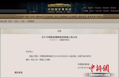 国博将于3月20日起暂时闭馆恢复开放时间另行通知