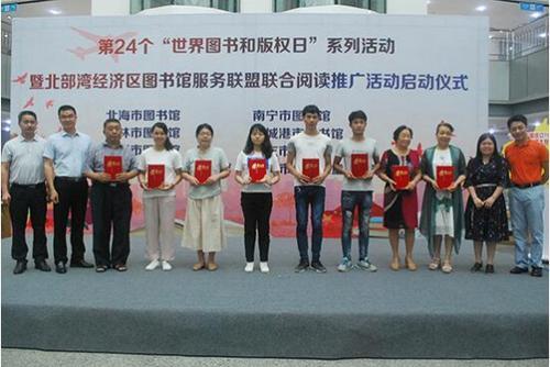 广西北部湾经济区:公共图书馆服务共同体呼之欲出