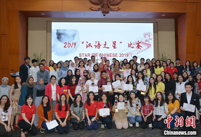 """170名选手竞逐2019印尼""""汉语之星"""""""