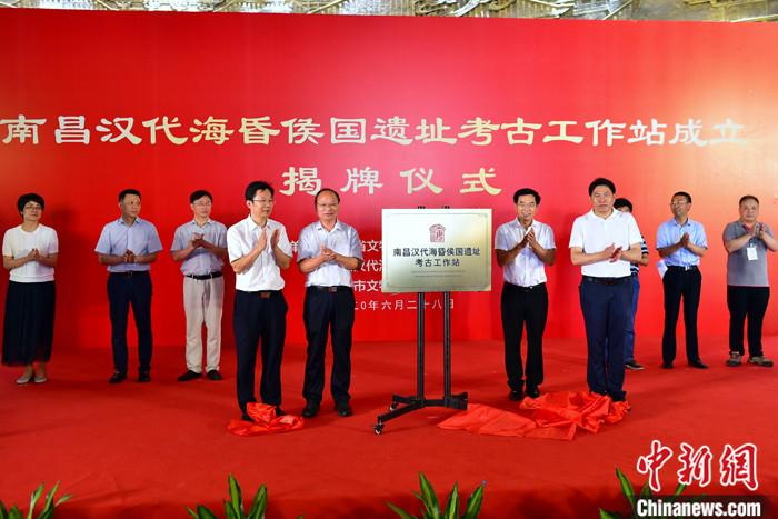 南昌漢代海昏侯國遺址考古工作站正式揭牌成立