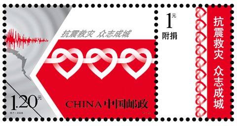 《抗震救灾 众志成城》附捐邮票20日发行(图)