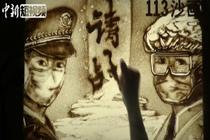 """内蒙古沙画师创作暖心沙画 致敬一线抗""""疫""""工作者"""
