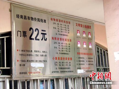 南昌新动物园票价暴涨127%引争议 亮成本释疑(图)