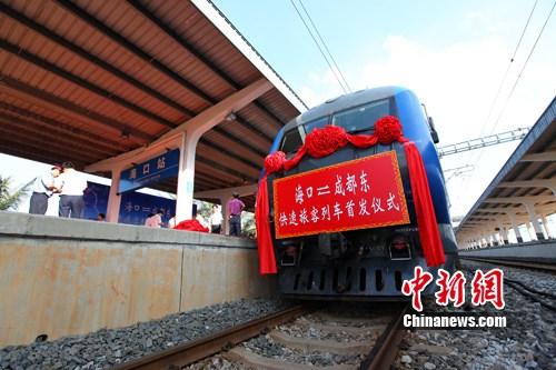 海口至成都东跨海旅客列车首发