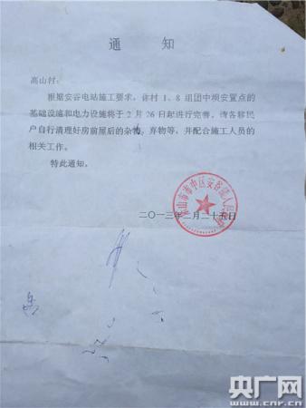四川安谷水电站移民安置欠妥征地补偿不公引争议