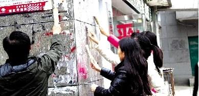 郑州办事处8成人员清除小广告2平米墙面要花40分钟
