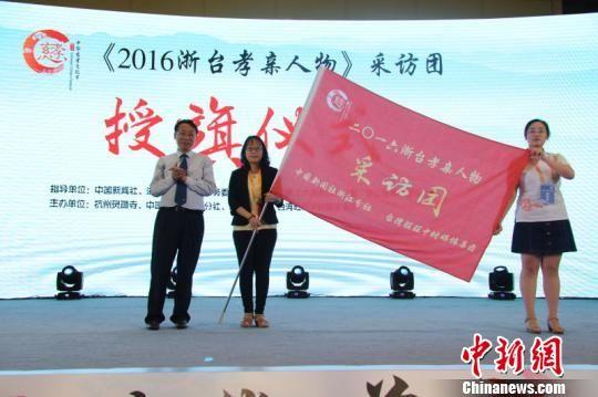 2016浙台孝亲人物颁奖典礼举行 宣扬