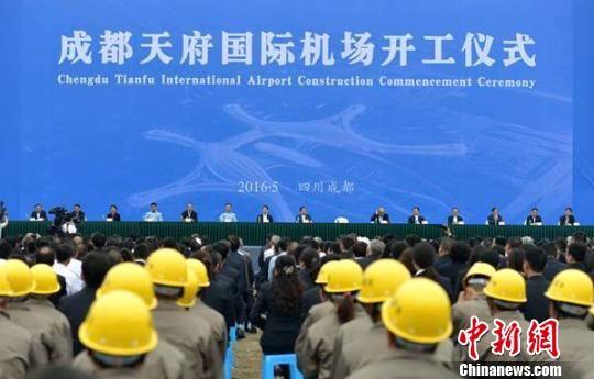 成都天府国际机场开建