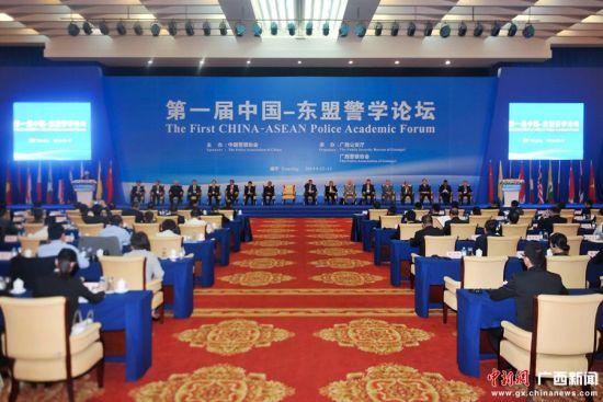 第一届中国-东盟警学论坛在广西南宁召开