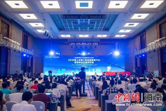 2016海上丝绸之路金融高峰论坛在海口举行