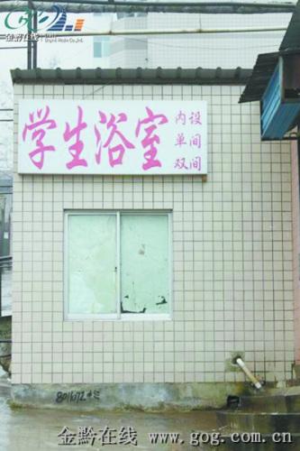 """贵州大学校内浴室设双人间洗""""鸳鸯浴""""10元(图)"""